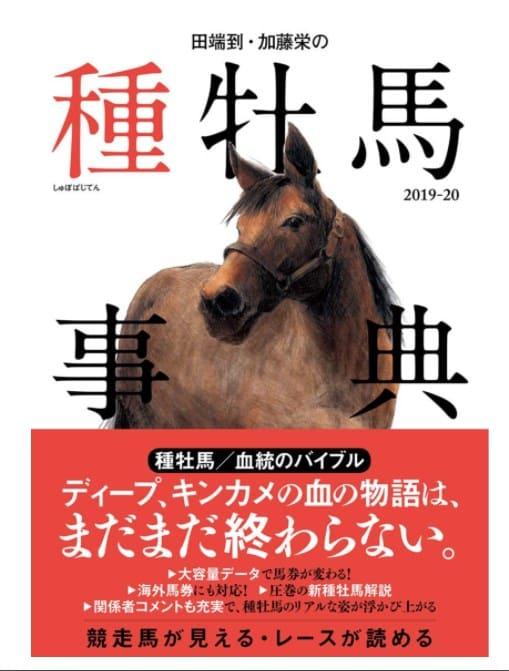 競馬の血統の初心者におすすな本 種牡馬事典
