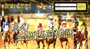 競馬予想サイト「ダービーレコード」は当たらない!全5レースの競馬予想と口コミを検証