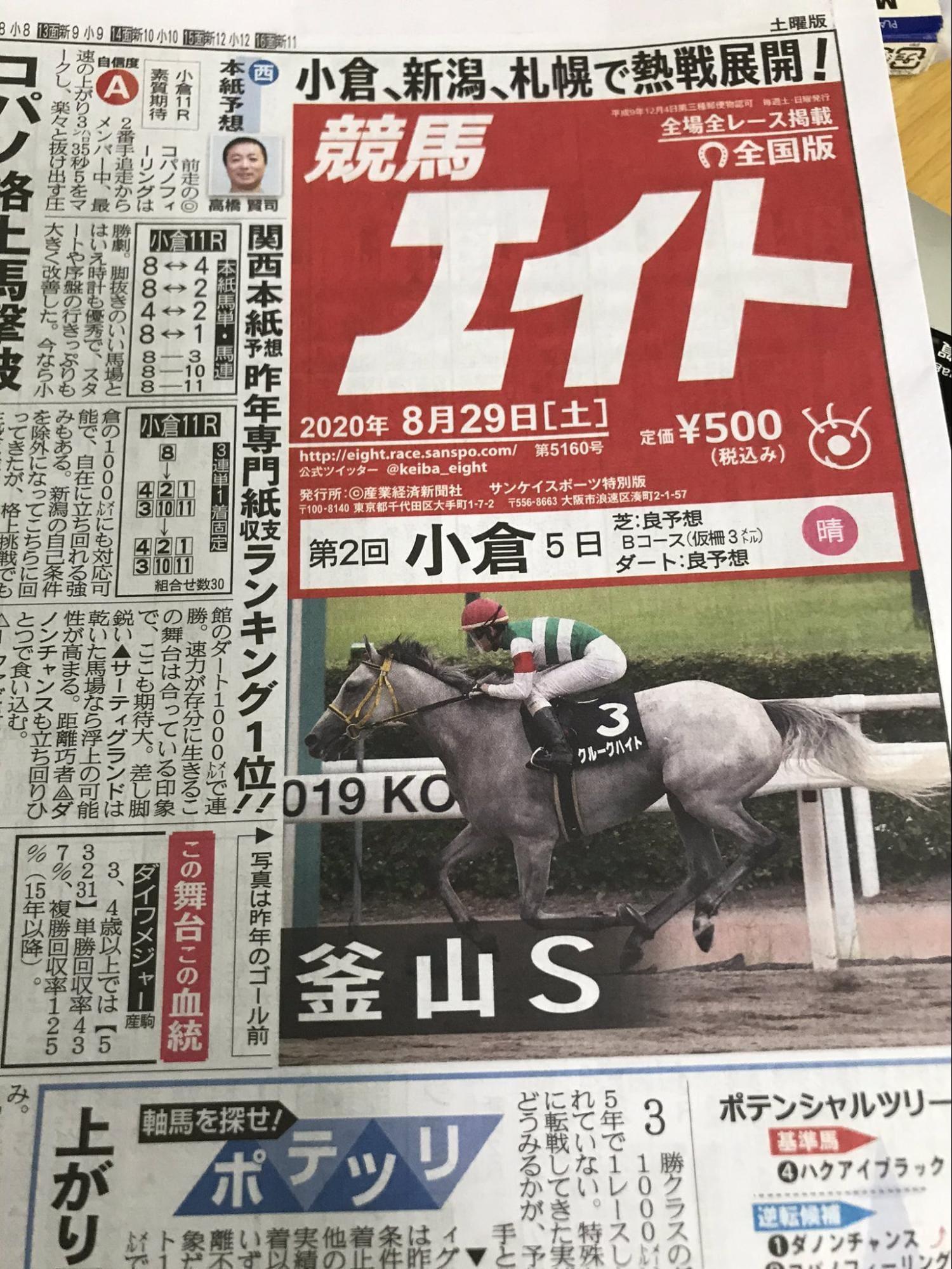 競馬税金裁判 2018年8月の横浜在住男性