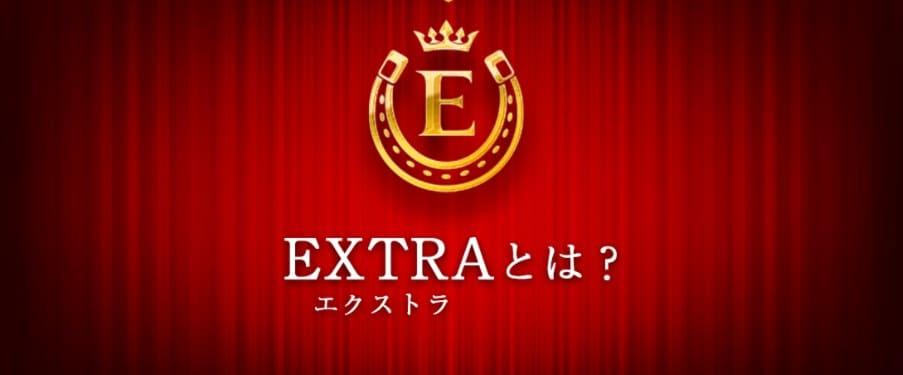エクストラ(EXTRA) 競馬予想サイト