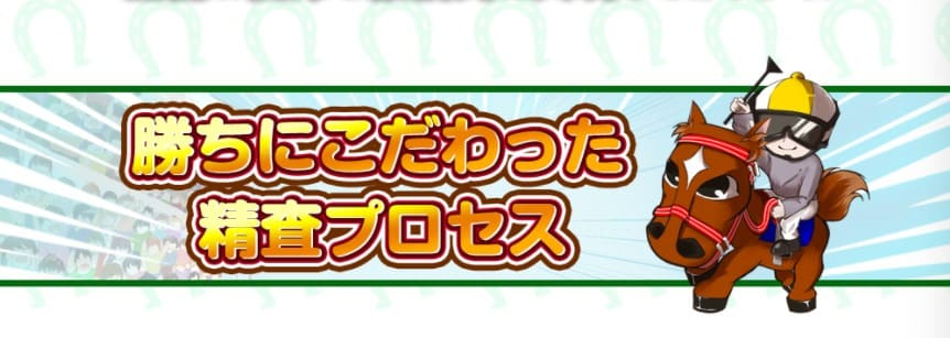 競馬予想サイト うまっぷ