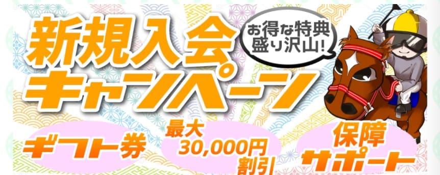 競馬予想サイトうまっぷの登録特典