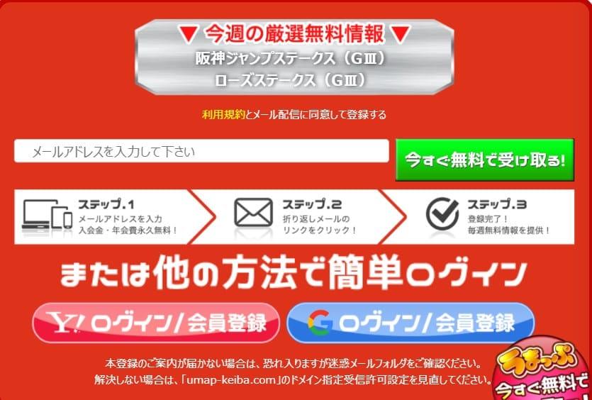 競馬予想サイトうまっぷの登録方法