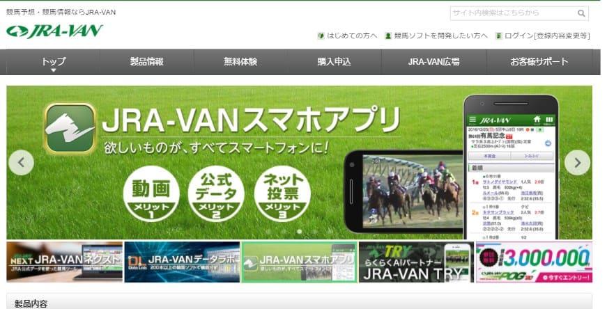 競馬予想サイト アプリ JRA-VANスマホアプリ