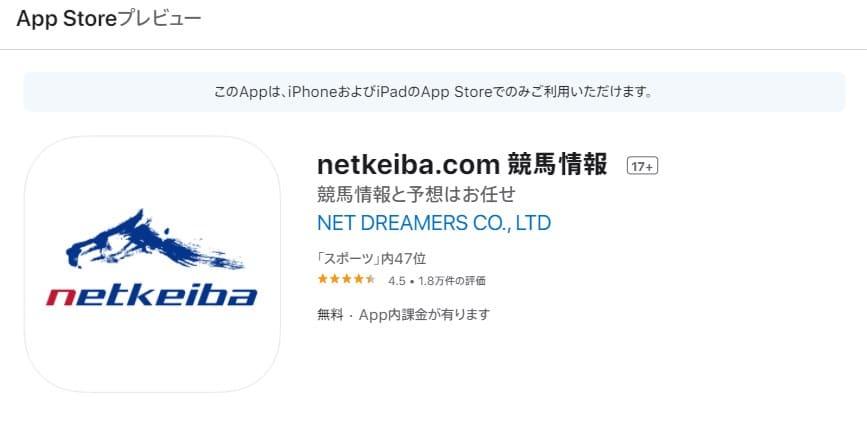 競馬予想サイト アプリ netkeiba.com 競馬情報