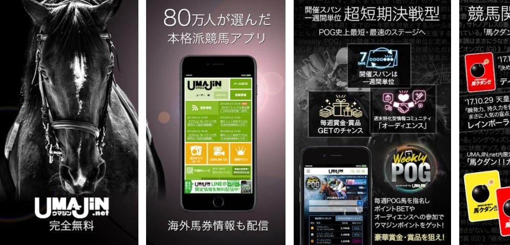 競馬予想サイト アプリ UMAJINアプリ
