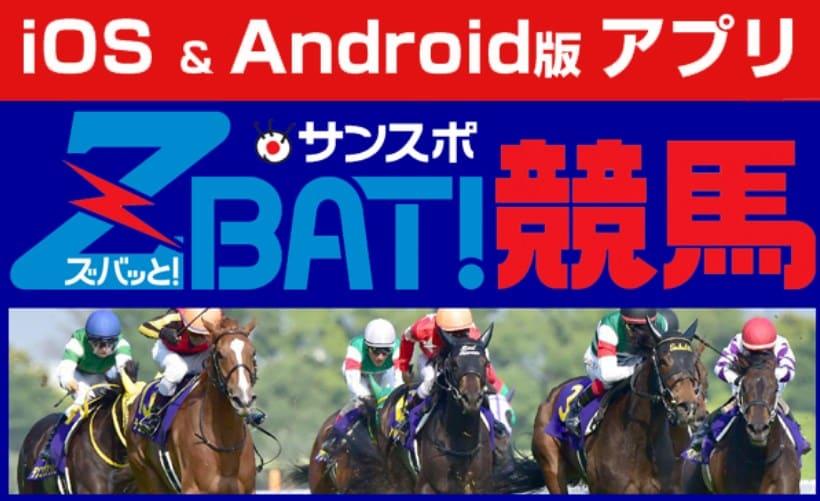 競馬予想サイト アプリ サンスポZBAT!