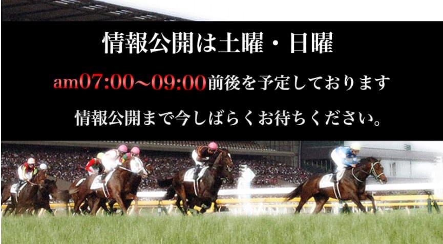 競馬予想サイト馬蹄の無料情報