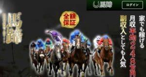 競馬予想サイト「馬蹄」で月収248万円稼げる!?口コミ・無料情報を検証