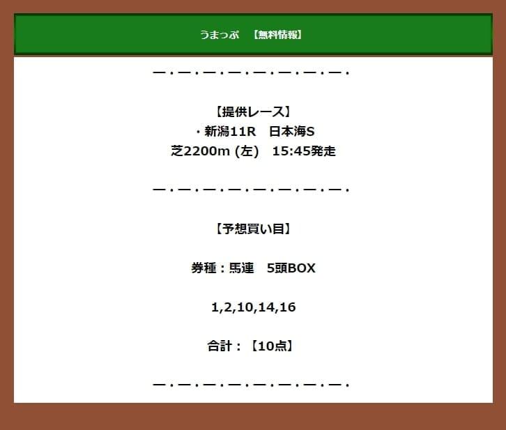競馬予想サイトうまっぷの無料予想