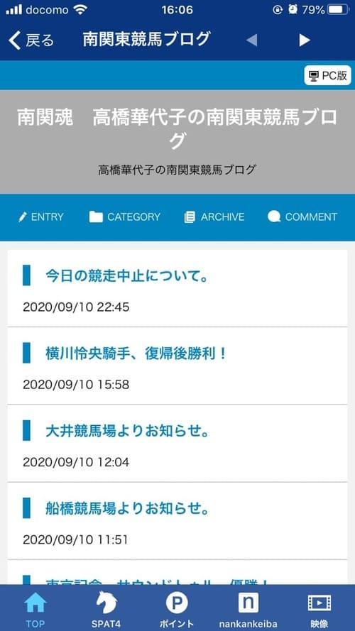 南関東ブログ