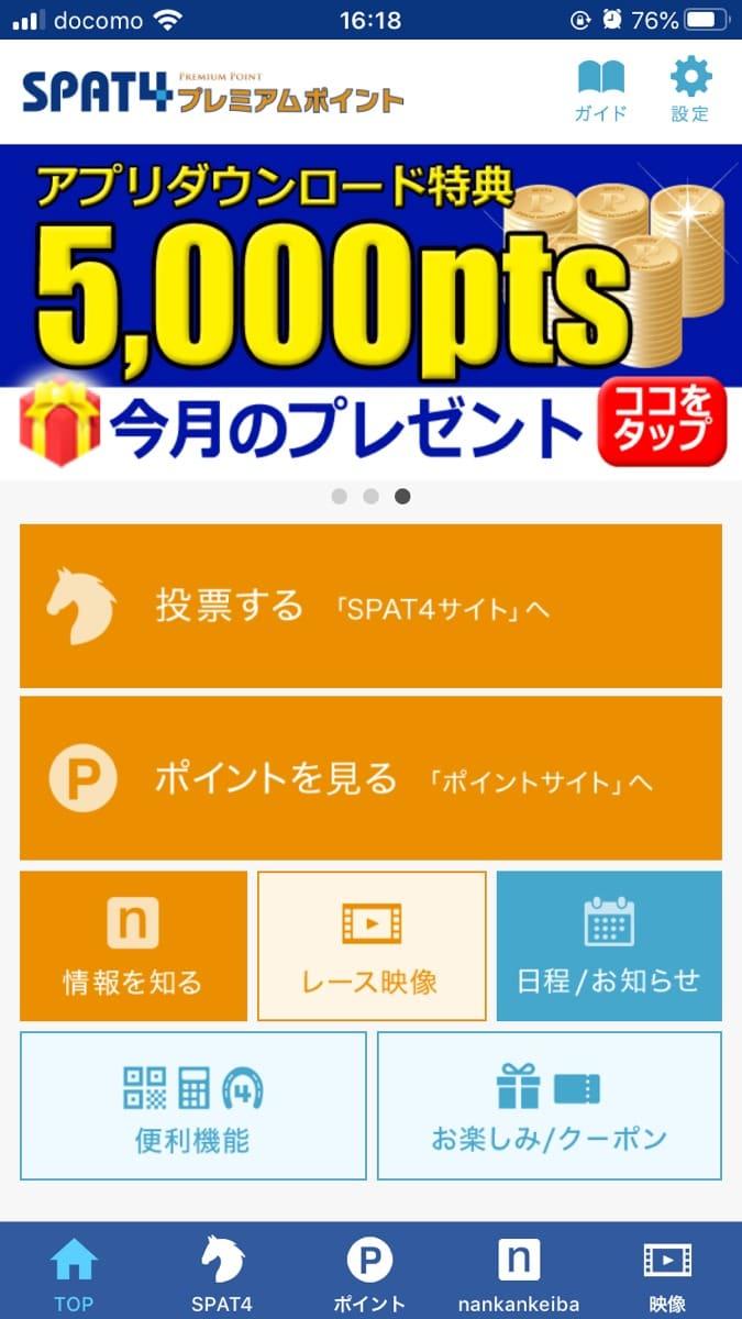 SPAT4のアプリをダウンロードすると5,000ポイントが貰える