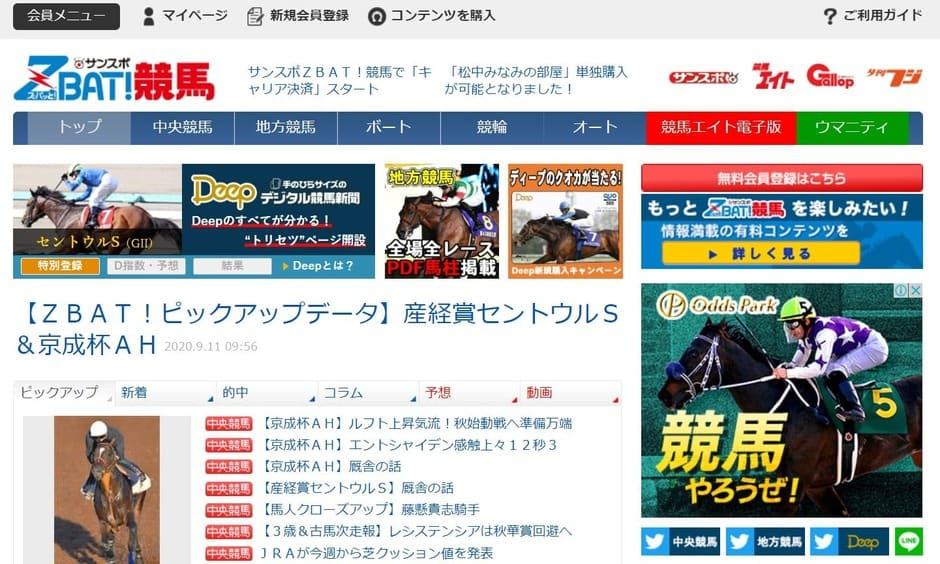 サンスポ競馬予想王TV(現サンスポZBAT!)の見方