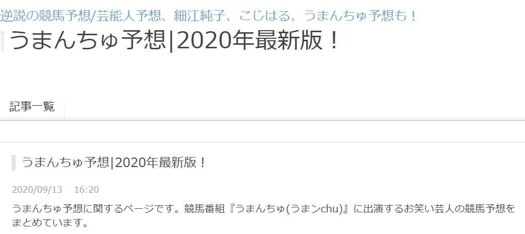 うまんちゅ予想|2020年最新版!