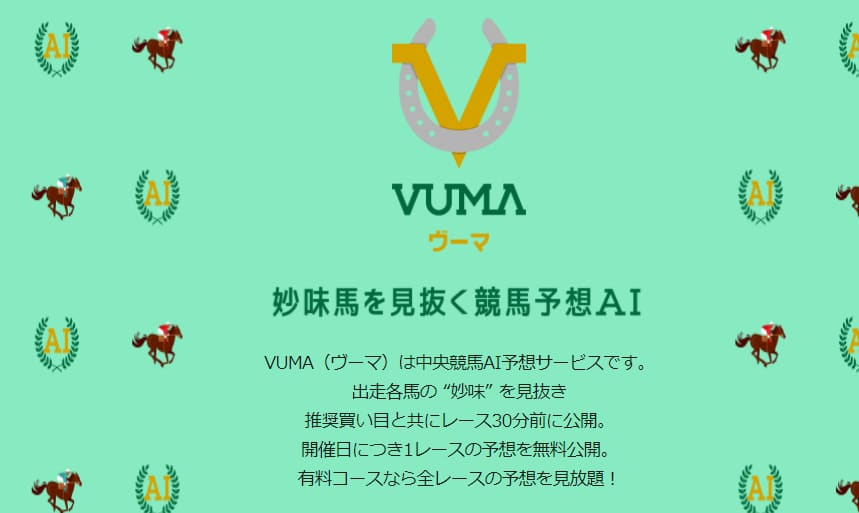 VUMAの予想結果