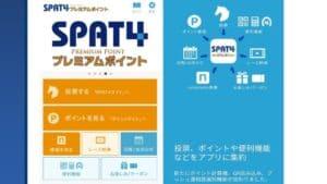 SPAT4プレミアムポイントアプリが超おトク!おすすめな6つの機能を紹介