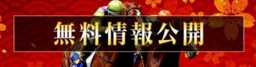 競馬予想サイトTENKEIの無料予想を検証