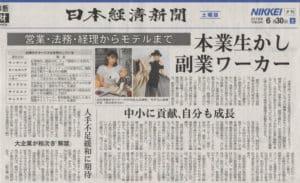 日経新聞は競馬情報の宝庫!その競馬予想の特徴について徹底解説