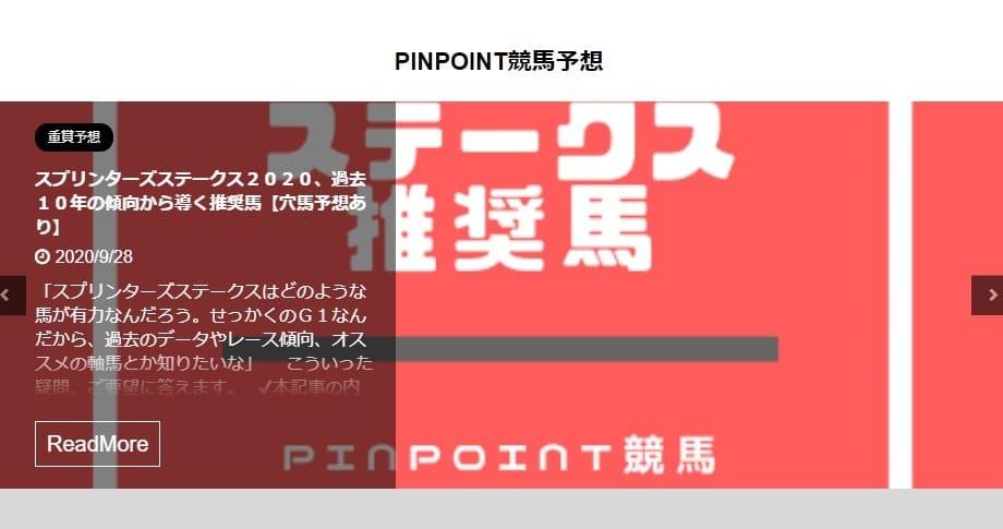 PINPOINT競馬予想