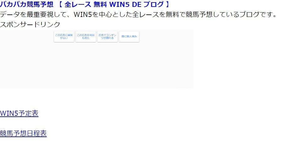 パカパカ競馬予想 【 全レース 無料 WIN5 DE ブログ 】