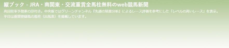 縦ブック - JRA・南関東・交流重賞全馬柱無料のweb競馬新聞