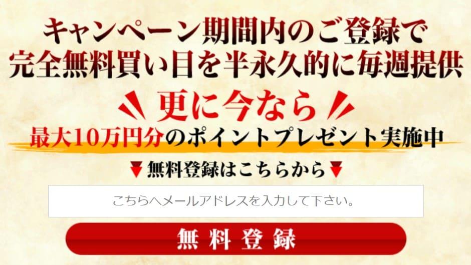 競馬予想サイトtenekeiの登録方法