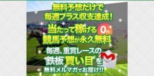 「当たる競馬メルマガ」は法律違反なうえ、他サイトへユーザーを誘導する競馬予想サイト!