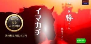 「イマカチ」はユーザーへの配慮が行き届いている競馬予想サイト!