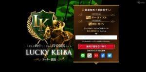 ラッキー競馬は無料情報の的中も確認できるクリーンな競馬予想サイト!