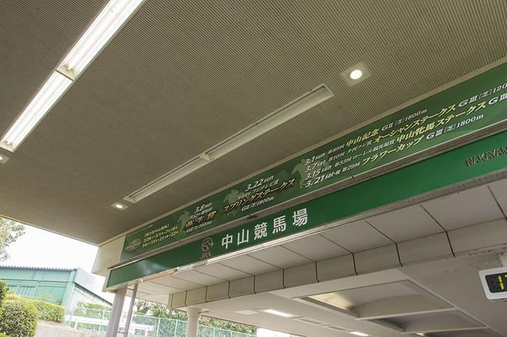 中山競馬場 ゲート
