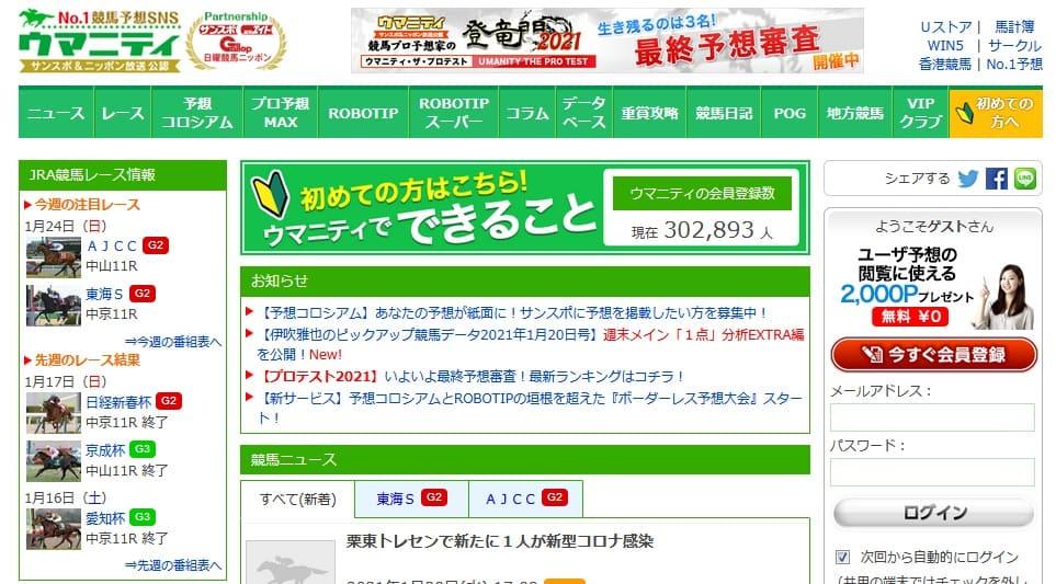 競馬情報サイト ウマニティ