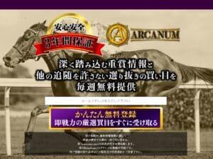ARCANUMは新規登録者でも爆裂高配当が狙える競馬予想サイトだった!