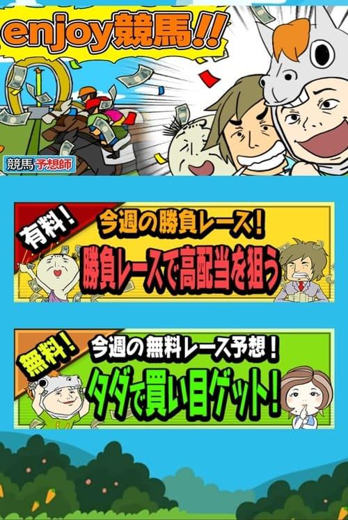 競馬予想師のアプリ【無料】JRA&地方競馬 無料情報