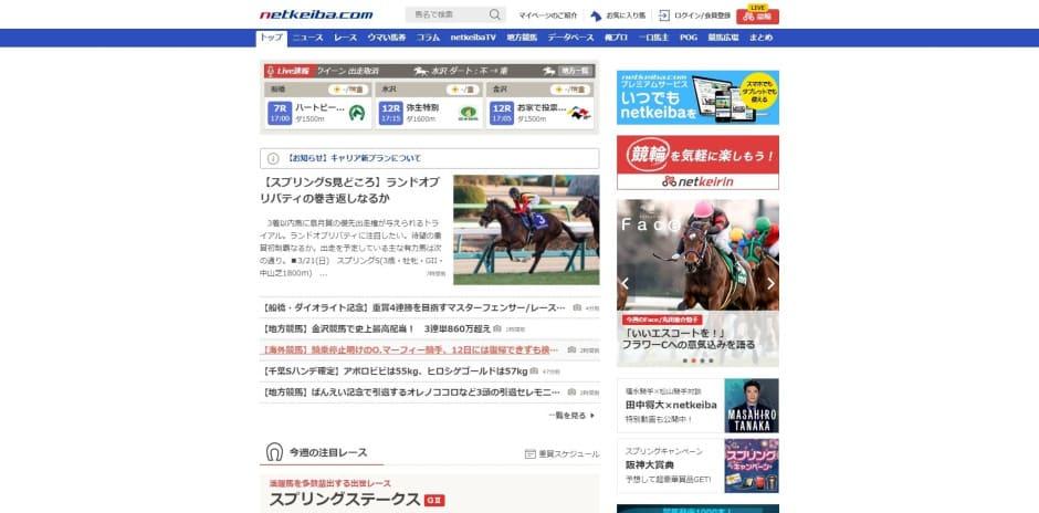地方競馬 netkeiba.com