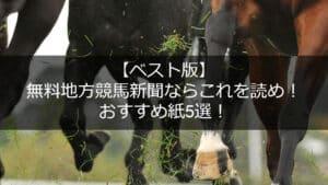【ベスト版】無料地方競馬新聞ならこれを読め!おすすめ紙5選!