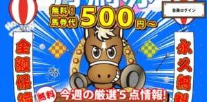 競馬予想サイト「めざまし万馬券」なら初回参加で100万円オーバーの的中も狙える!