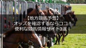 【地方競馬予想】オッズを確認するならココ!便利な競馬情報サイト3選!