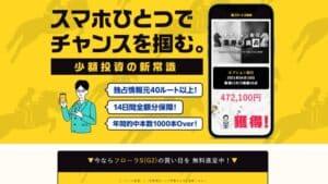 競馬予想サイト「スマート万馬券」を検証したら無料・有料予想ともに的中で大勝利!