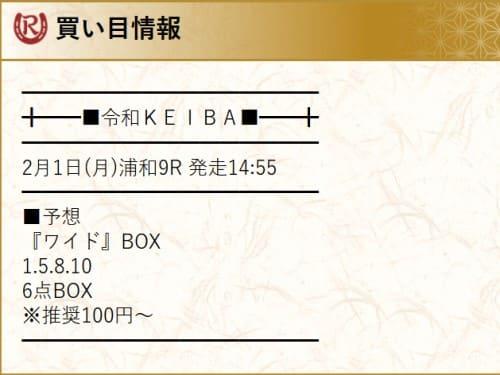 令和ケイバ 無料情報 2/1