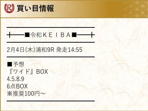 令和ケイバ 無料情報 2/4