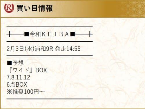 令和ケイバ 無料情報 2/3