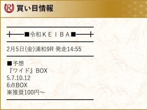 令和ケイバ 無料情報 2/5