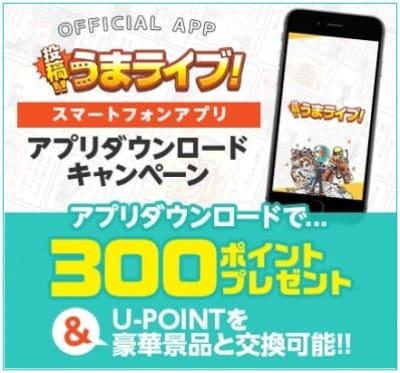 投稿!!うまライブ! アプリ