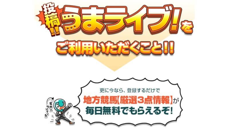 投稿!!うまライブ! 無料情報