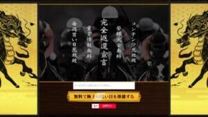 競馬予想サイト「麒麟」は無料情報の的中結果が実績で確認できる!