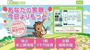 「あしたの万馬券」の「初回から30万円が狙える!」は本当だった!