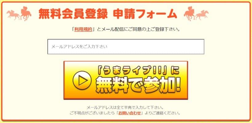 投稿!!うまライブ! 登録方法