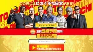「穴党ピカイチ」を徹底検証!1レースだけで80万円獲得の大爆発的中!