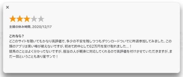 うまライブ アプリ レビュー1