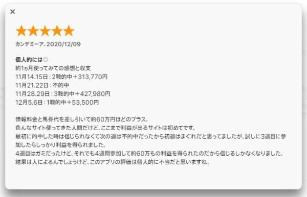 うまライブ アプリ レビュー2